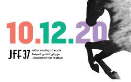 פסטיבל הקולנוע ירושלים