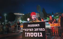 מחאת התרבות