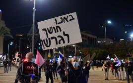 הפגנת התנועה לאיכות השלטון, כיכר רבין