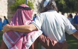 יהודי וערבי מתחבקים