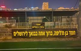 """השלט שאוהדי בית""""ר ירושלים תלו בבית וגן"""