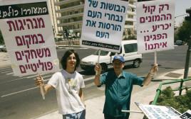הפגנה בעד שינוי שיטת הבחירות