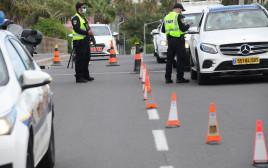 המשטרה אוכפת את הנחיות הסגר