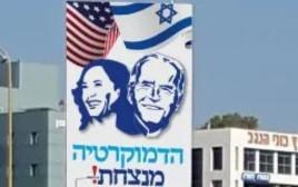 קמפיין ישראלי למען ביידן והאריס