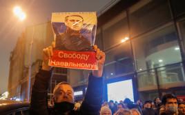 מפגינים בעד נבלני בבירת רוסיה