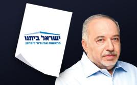 אביגדור ליברמן, ישראל ביתנו