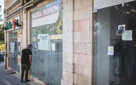 חנות סגורה בתל אביב בזמן הקורונה