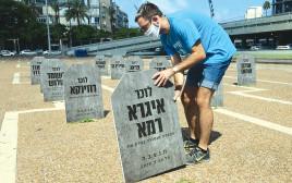 הצבת מצבות למסעדות בכיכר רבין בתל אביב