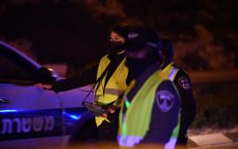 המשטרה אוכפת את העוצר הלילי