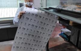 ההכנות לבחירות בוועדת הבחירות המרכזית