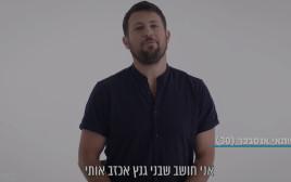 אחד ממשתתפי הסרטון מסביר מדוע התאכזב מבני גנץ