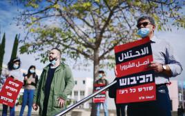 הפגנה נגד הכיבוש