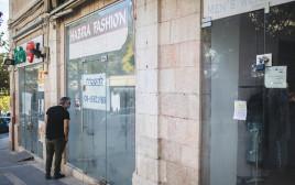 עסקים סגורים בזמן הקורונה