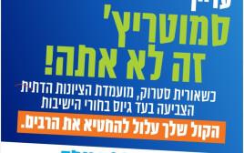 הקמפיין נגד סמוטריץ'