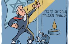 נתניהו ביום השואה
