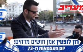 רון לופטין במפגש עם המאכל הכי ישראלי שיש