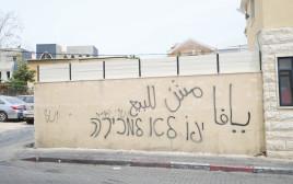 """""""יפו לא למכירה"""". כתובת גרפיטי בשכונת עג'מי ביפו"""