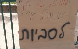 שלט נאצה בבאר יעקב