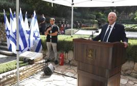 הנשיא ריבלין באזכרה של דוד רזיאל
