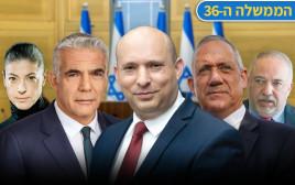 הממשלה ה-36