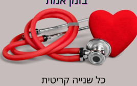 מקרי חירום רפואיים