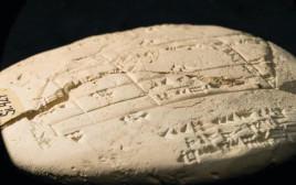 לוח הכרס הבבילוני העתיק עם הכתובת הגיאומטרית