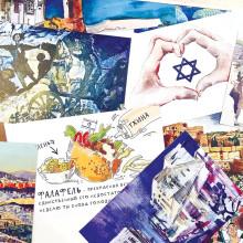 """תערוכת הגלויות: מיזם משותף של ה""""ג'רוזלם פוסט"""" וחברת Yoffi"""