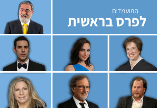 המועמדים לפרס סראשית 2020