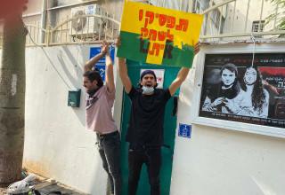 מחאת הסטודנטים למשחק