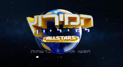 המירוץ למיליון אולסטארס: משהו מסריח בפרק ההדחה - ואלו לא הדגים  - המרוץ למיליון 8 allstars