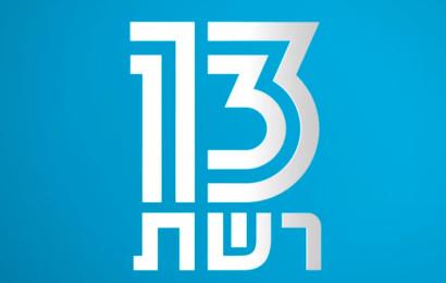 רשת 13