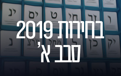 בחירות 2019 סבב א'