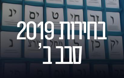 בחירות 2019 סבב ב'