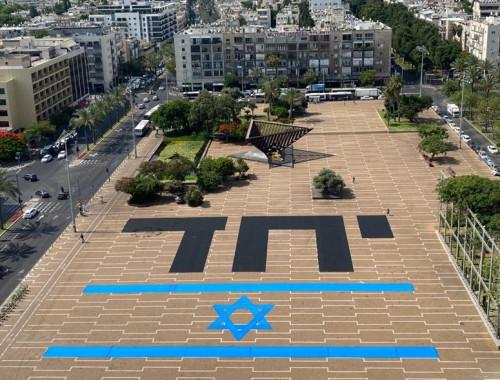 """מיצג מיוחד בכיכר רבין בת""""א לאחר השבעת הממשלה"""