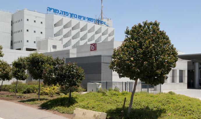 בית חולים פוריה