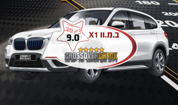 ב.מ.וו X1
