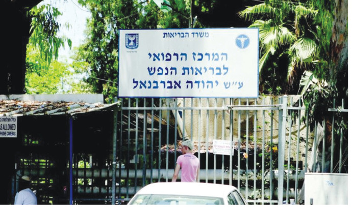 בית החולים אברבנאל