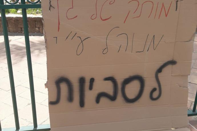 כתובות של שנאה: שלטי נאצה נגד גננת לסבית בבאר יעקב