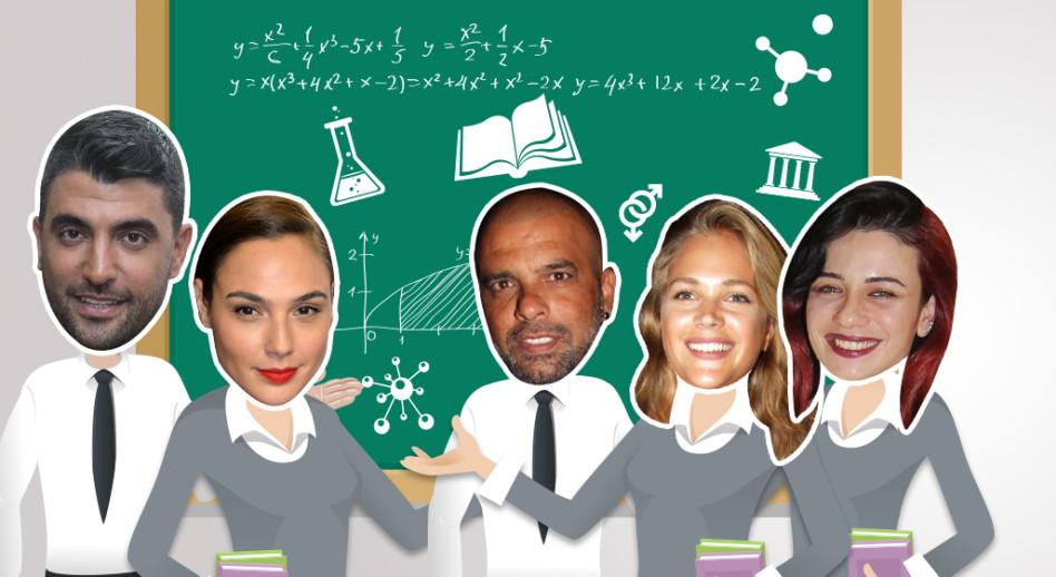 מפורסמים בתור מורים בבית ספר