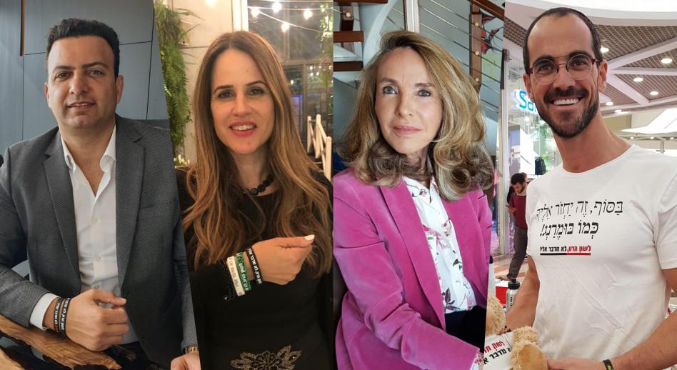 דוד הלפרין, שרה אלאלוף, איילת פריש, צ׳חי חג׳ג׳