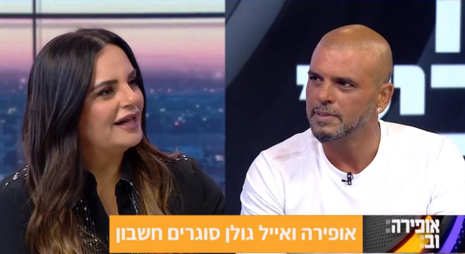 אופירה ברקוביץ', אייל גולן
