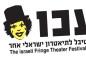 חוזרים לבמות: פסטיבל עכו לתאטרון אחר יתקיים השנה במתכונה רגילה