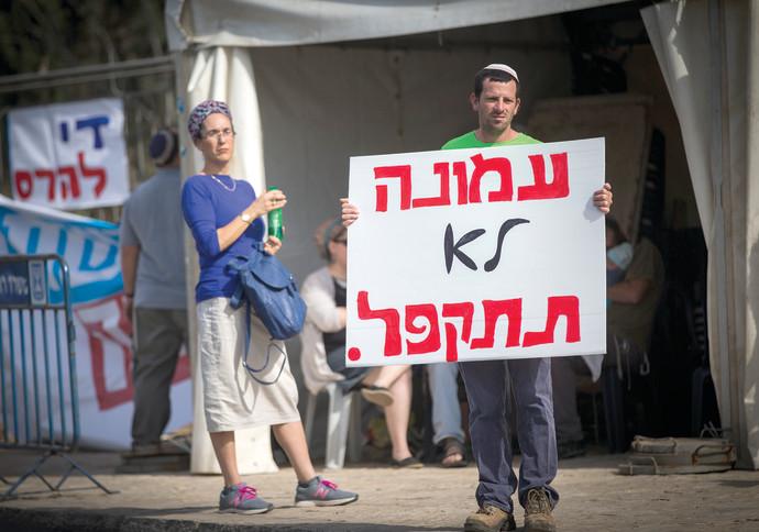 מחאת תושבי עמונה נגד הפינוי