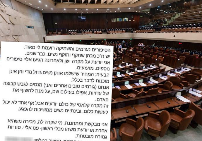 """כנסת ישראל, פוסט ח""""כ מטריד"""