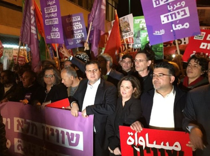 הפגנה נגד מדיניות הממשלה כלפי הציבור הערבי