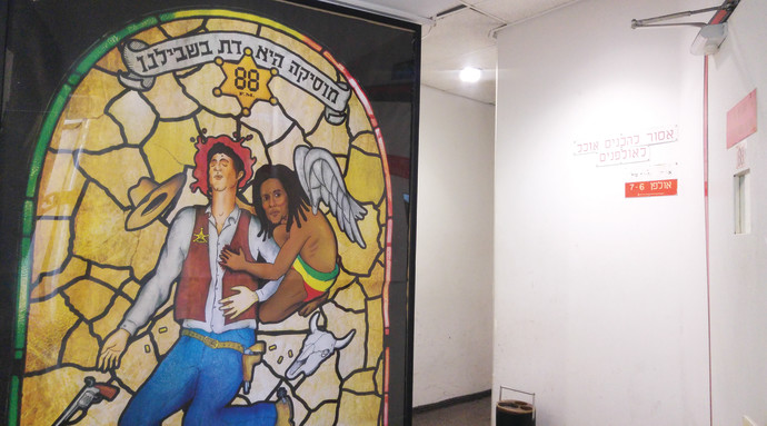 הכניסה למשרדי שמונים ושמונה אף אם במתחם רשות השידור בקריה בתל אביב