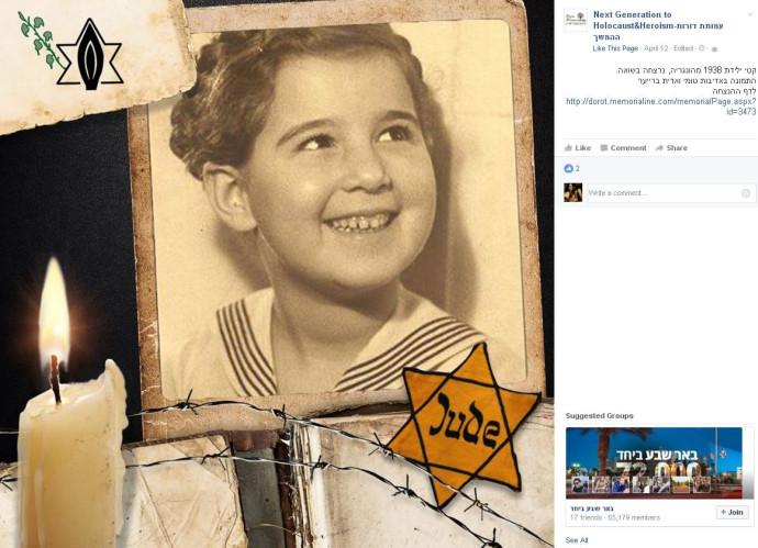 פרויקט זיכרון לילדים שנספו בשואה