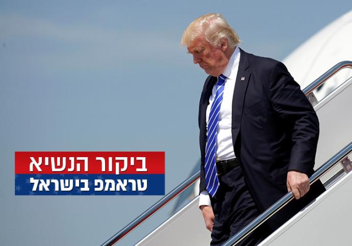 הנשיא טראמפ בישראל
