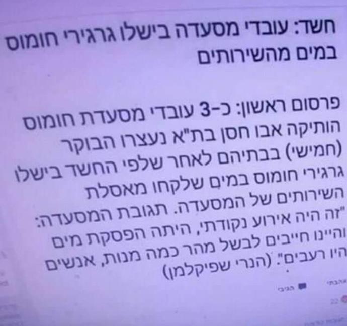 פוסט מפוברק וויראלי, אבו חסן