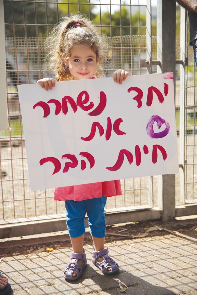 ילדה מפגינה נגד פינות החי